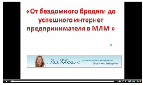 Секрет успеха млм